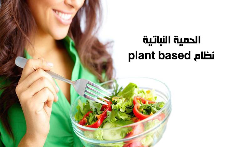 الحميه النباتيه مع نظام plant based