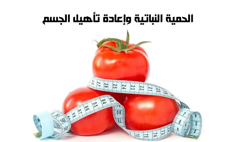 الحمية النباتية وإعادة تأهيل الجسم