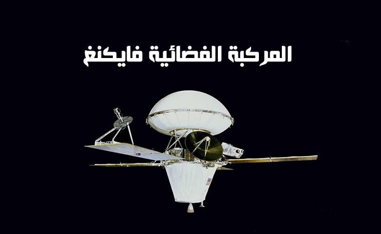 المركبة الفضائية فايكنغ