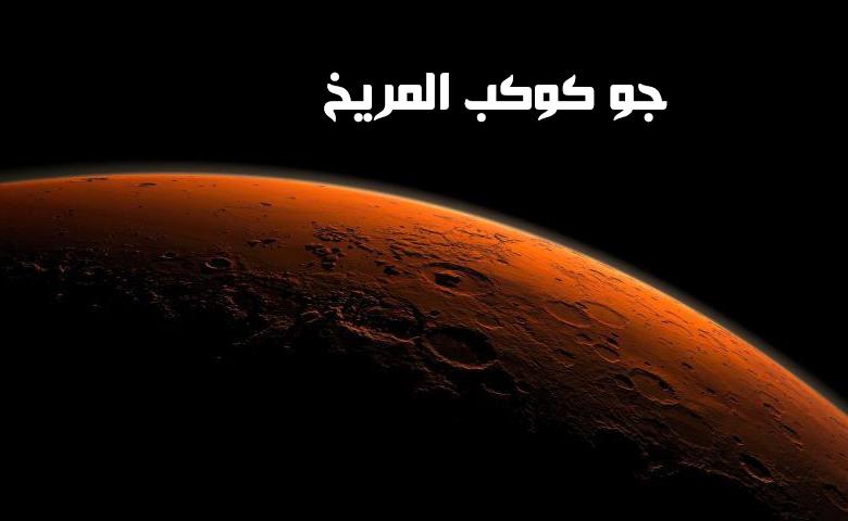 جو كوكب المريخ
