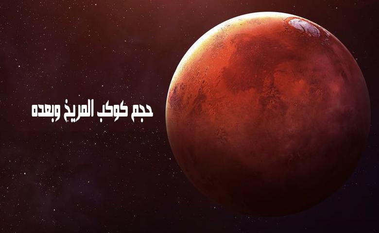 حجم كوكب المريخ وبعده