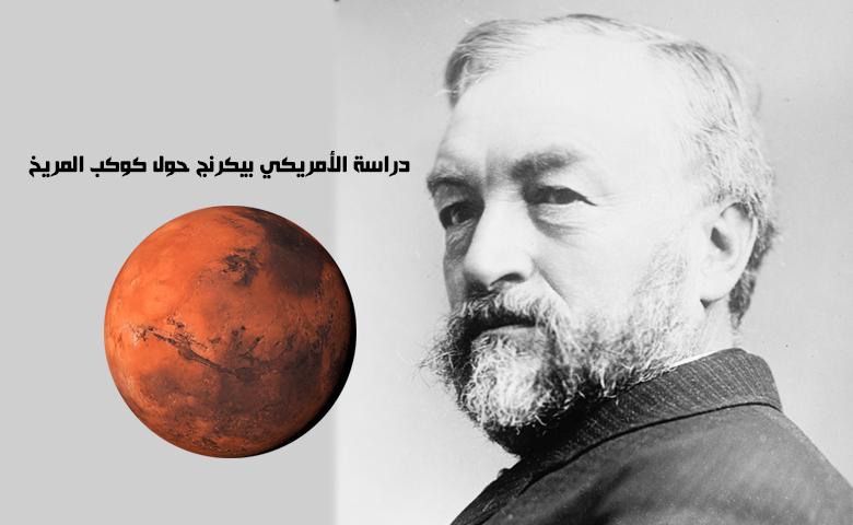 دراسة الأمريكي بيكرنج حول المريخ