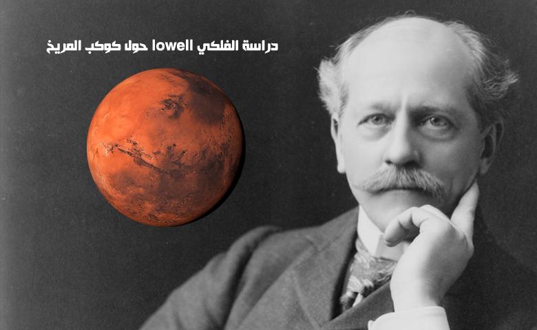 دراسة الفلكي lowell
