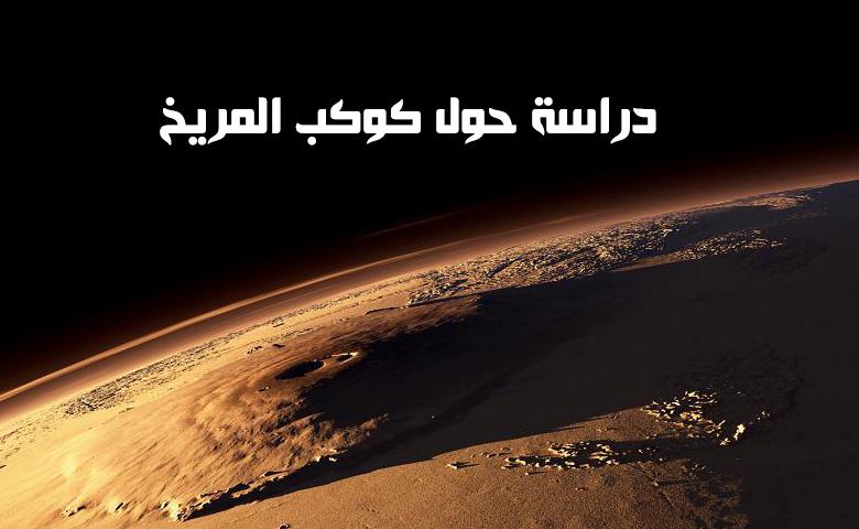 دراسة حول كوكب المريخ