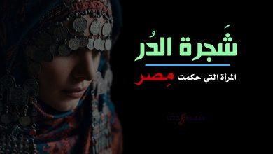 Photo of شجرة الدر المرأة التي حكمت مصر