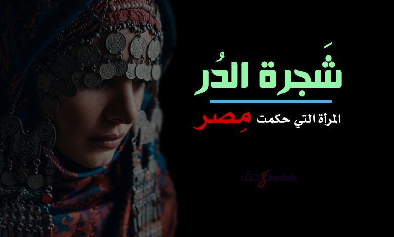 شجرة الدر المرأة التي حكمت مصر