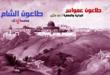 Photo of ما ذكر عن طاعون عمواس في البداية والنهاية
