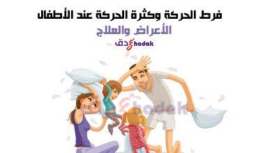Photo of فرط الحركة وكثرة الحركة عند الأطفال