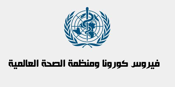 فيروس كورونا ومنظمة الصحة العالمية