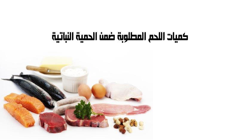 كميات اللحم المطلوبة ضمن الحمية النباتية