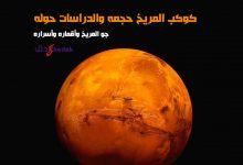 Photo of كوكب المريخ حجمه والدراسات حوله