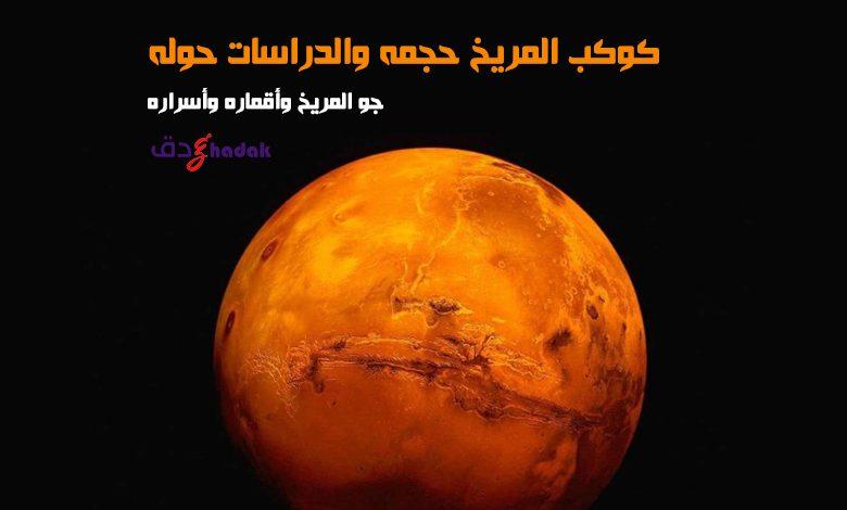 كوكب المريخ حجمه والدراسات حوله