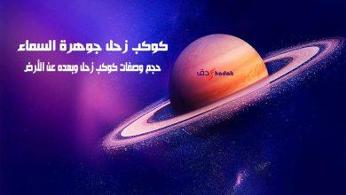 Photo of كوكب زحل جوهرة السماء