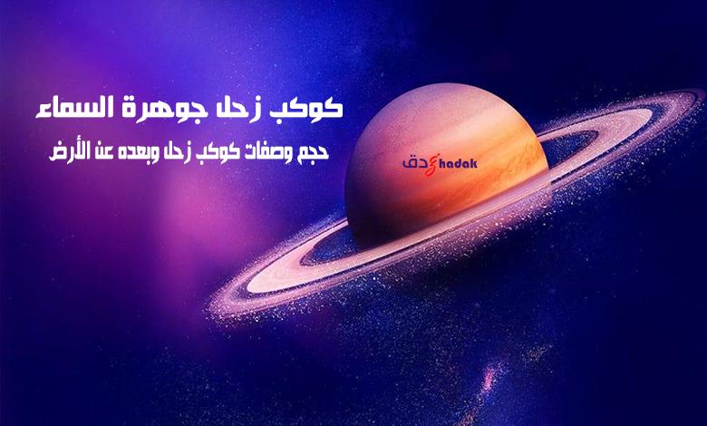 كوكب زحل جوهرة السماء