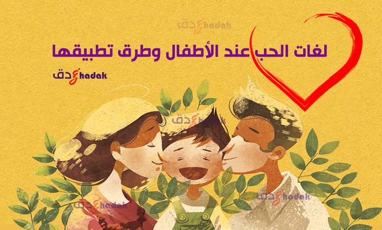 لغة الحب عند الأطفال