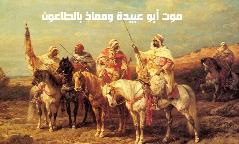 موت أبو عبيدة ومعاذ بالطاعون