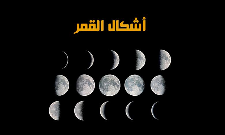 أشكال القمر