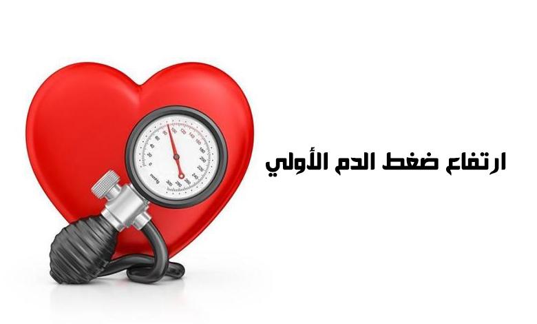 ارتفاع ضغط الدم الأولي
