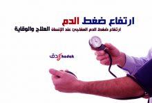 صورة مرض ارتفاعضغط الدم