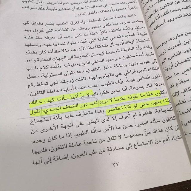 اقتباسات من رواية العمى