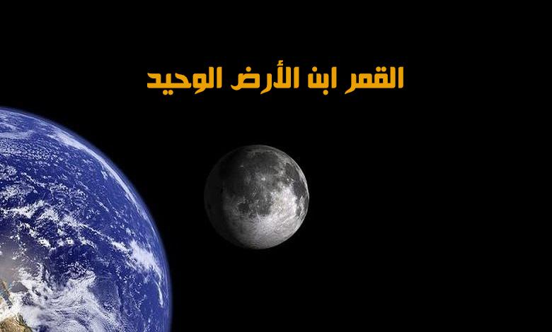 القمر ابن الأرض الوحيد