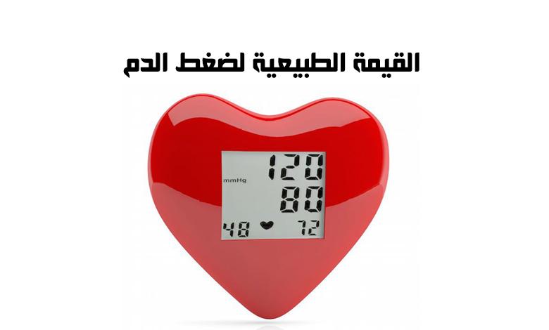 القيمة الطبيعية لضغط الدم