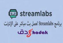 صورة برنامج Streamlabs لعمل بث مباشر على الإنترنت