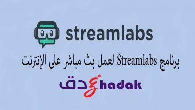 Photo of برنامج Streamlabs لعمل بث مباشر على الإنترنت