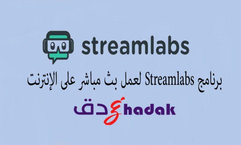 برنامج Streamlabs لعمل بث مباشر على الإنترنت