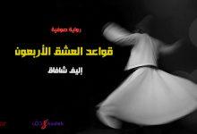 تحميل رواية قواعد العشق الأربعون PDF إليف شافاق