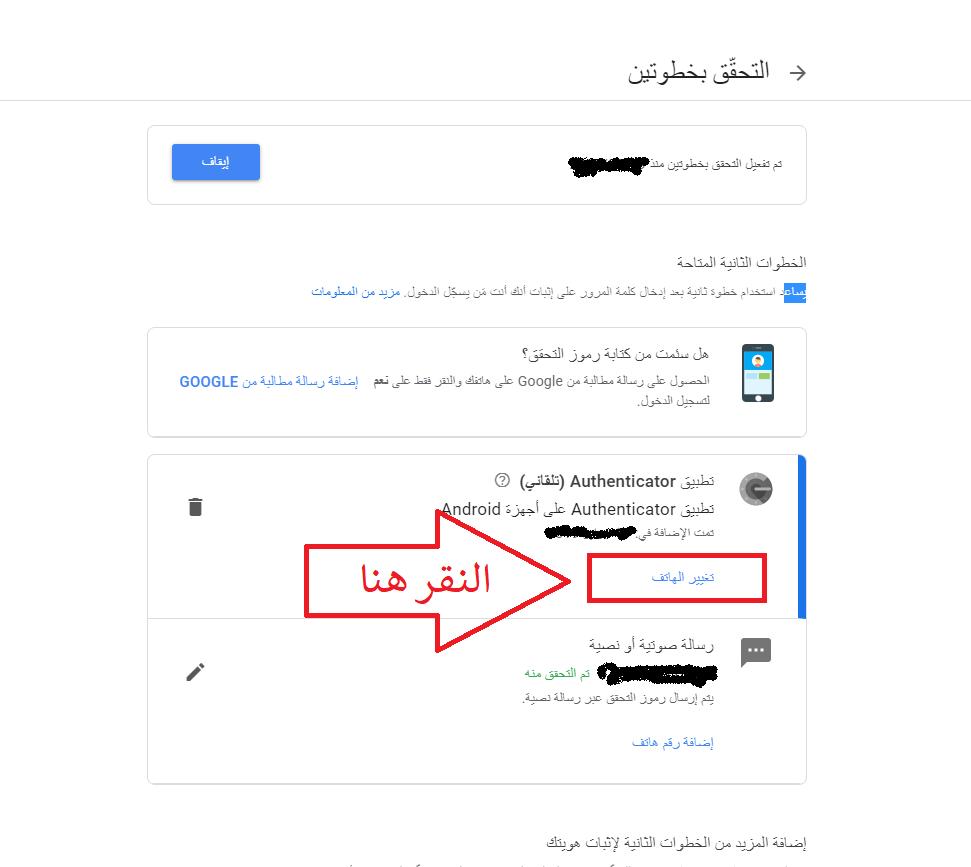 نقل تطبيق Google Authenticator إلى هاتفك الجديد