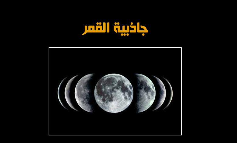 جاذبية القمر