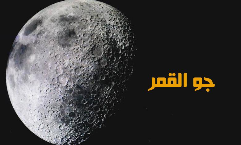 جو القمر