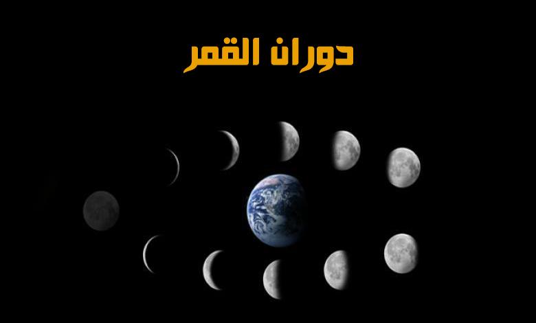 دوران القمر