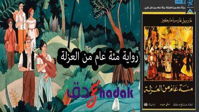 Photo of رواية مئة عام من العزلة