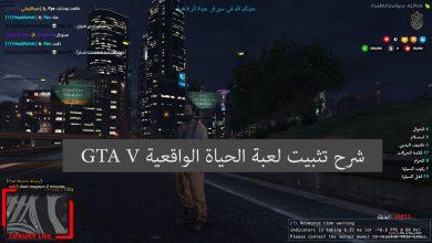 شرح تثبيت لعبة الحياة الواقعية GTA V