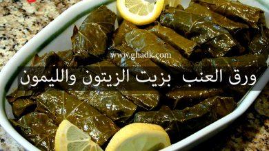 Photo of ورق العنب بزيت الزيتون والليمون