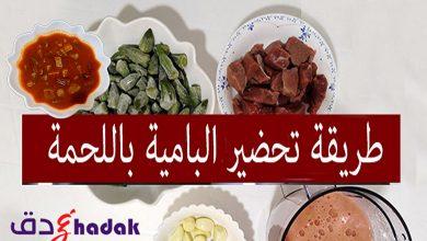 Photo of طريقة تحضير البامية باللحمة