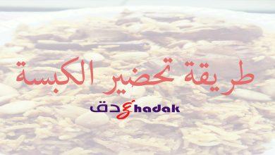 Photo of طريقة تحضير الكبسة السعودية بالدجاج