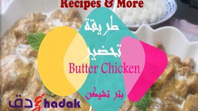Photo of طريقة تحضير بتر تشيكن Butter Chicken