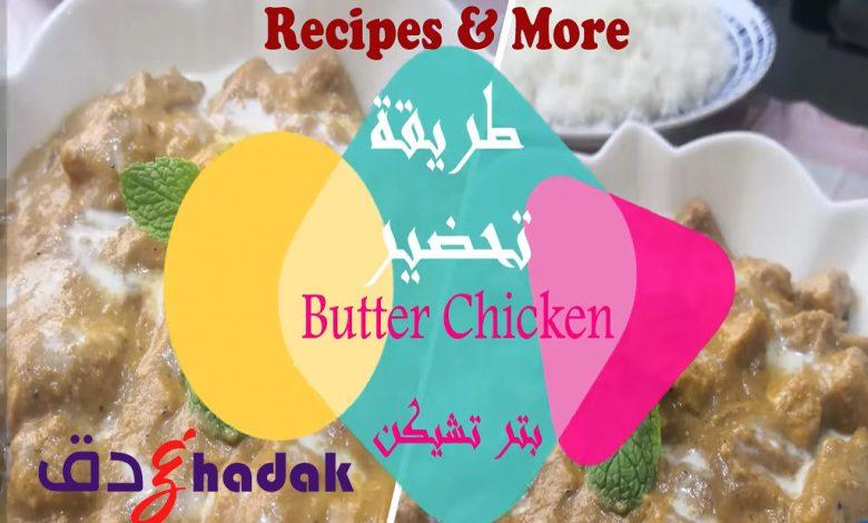 طريقة تحضير بتر تشيكن Butter Chicken