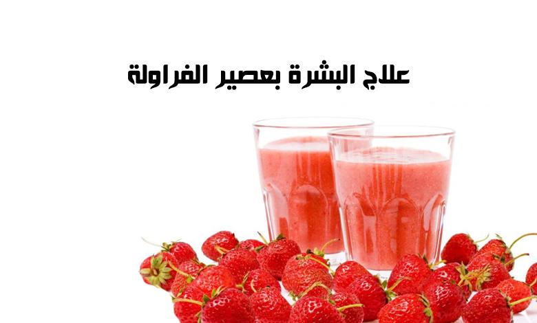 علاج البشرة بعصير الفراولة