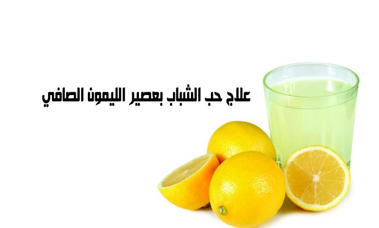 علاج حب الشباب بعصير الليمون