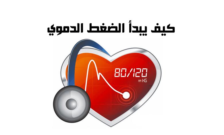 كيف يبدأ الضغط الدموي