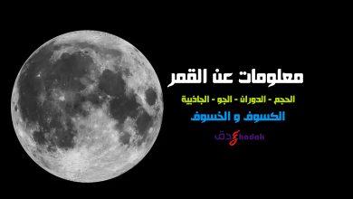 Photo of معلومات عن القمر الحجم الدوران الجاذبية البعد