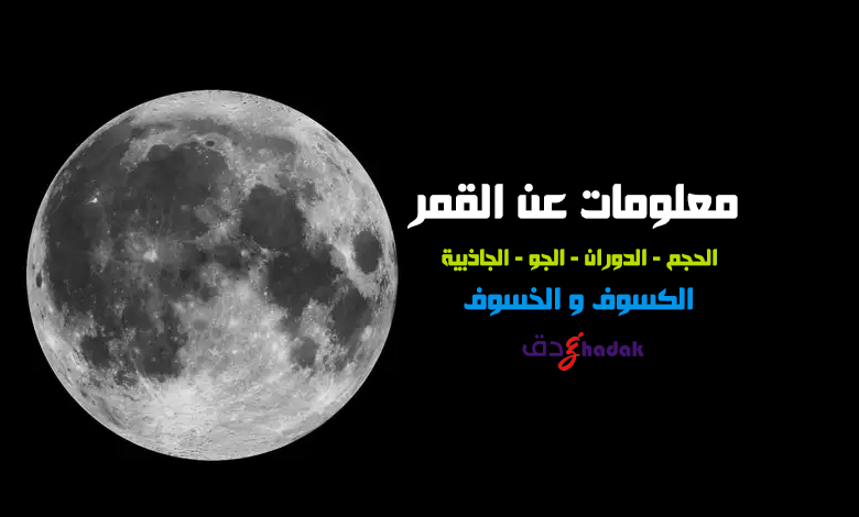معلومات عن القمر الحجم الدوران الجاذبية البعد