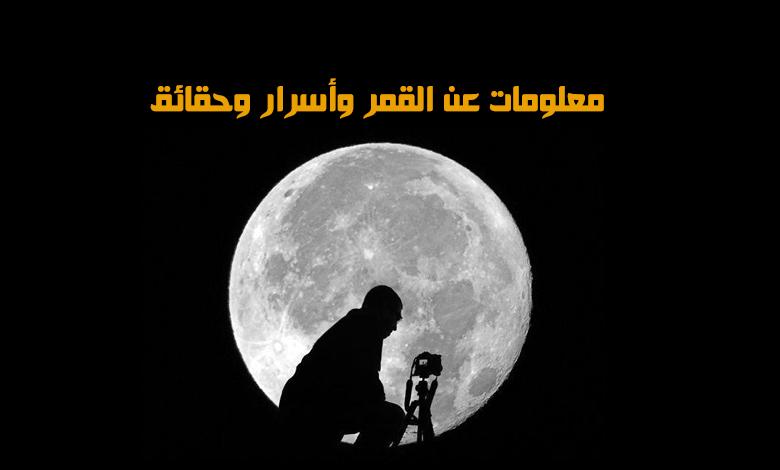 معلومات عن القمر وأسرار وحقائق