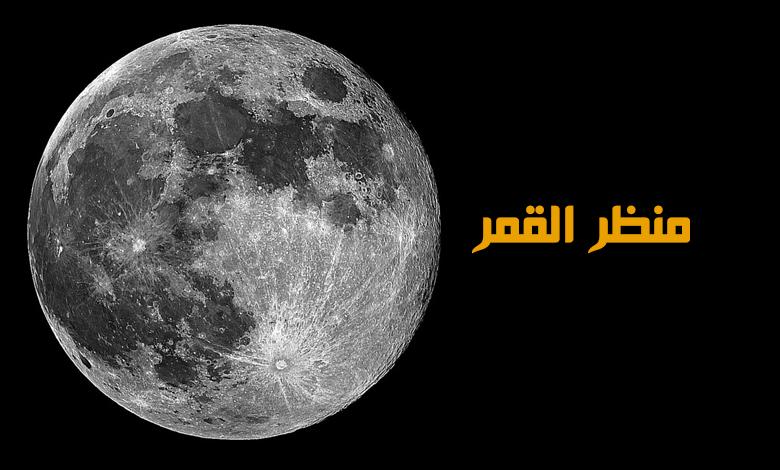 منظر القمر