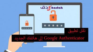 Photo of نقل تطبيق Google Authenticator إلى هاتف جديد