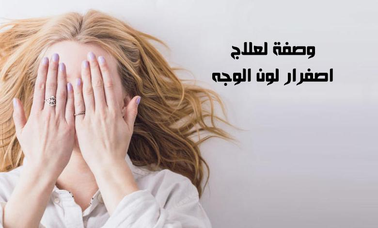 وصفة لعلاج اصفرار لون الوجه